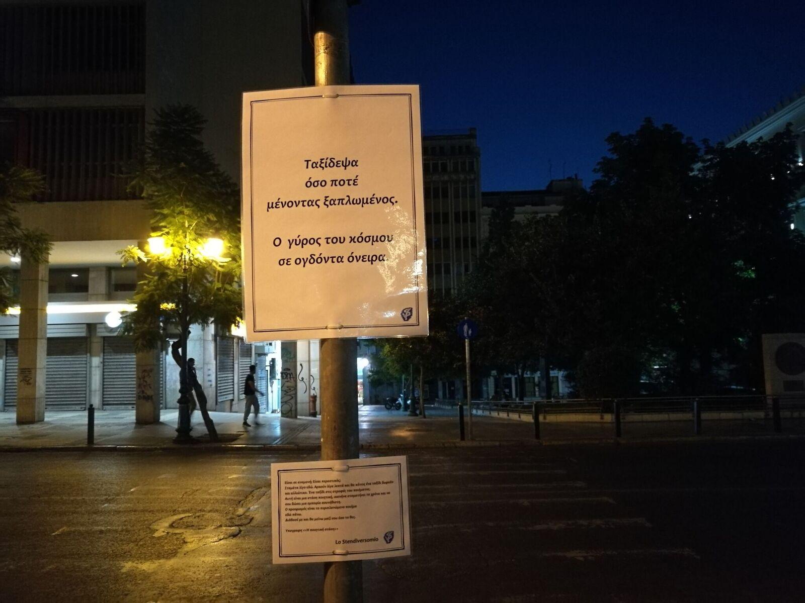 Piazze notturne